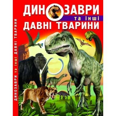 Динозаври та інші давні тварини (9786177277957)