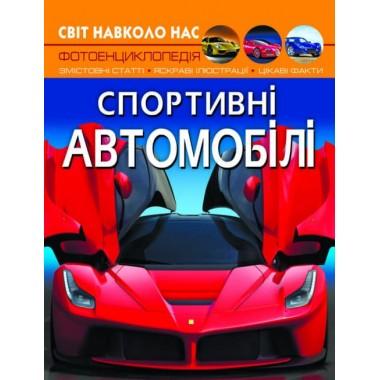 Світ навколо нас. Спортивні автомобілі (9789669877604)