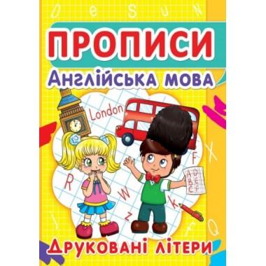 Прописи. Англійська мова. Друковані літери (9786177352463)