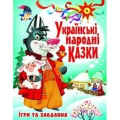 Українські народні казки. Ігри та завдання (9789669366917)