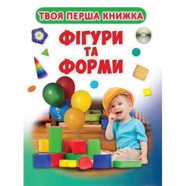 """Книга-картонка А-4 """"Твоя перша книга. Фігури і форми"""" (укр.) (9789669364203)"""