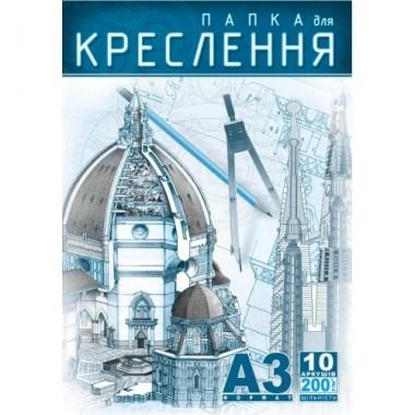 Папка с бумагой для черчения А3 10 л, 200 гр ПДК-9
