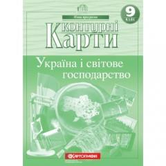 Контурна карта. 9 клас. Україна і світове господарство