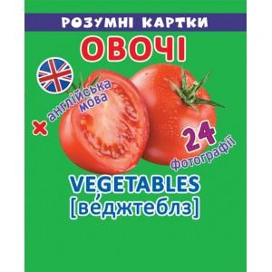 Розумні картки. Овочі. 12 карток (9789669369062)