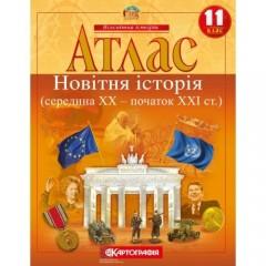 Атлас. 11 клас. Новітня історія (середина ХХ-початок XXI ст.)