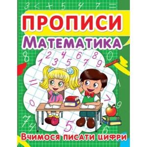 Прописи. Математика. Вчимося писати цифри (9786177352418)