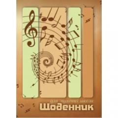 Щоденник для музичної школи, В5 ф., 48 л., Сендвіч, блок офсет 2 2