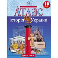 Атлас. 10 клас. Історія України