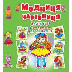 Аплікації + розмальовки. Модниця-чарівниця. Дівчинка з бантиком (9789669364418)
