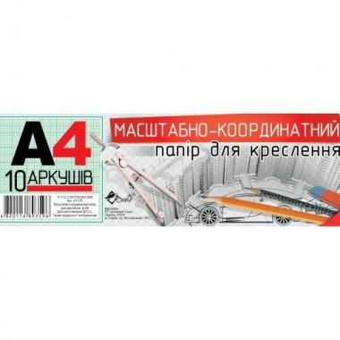 Масштабно-координатний папір для креслення А4ф, 10 л.