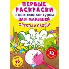 Первые раскраски с цветным контуром для малышей. Фрукты и овощи.32 большие наклейки(9789669873279