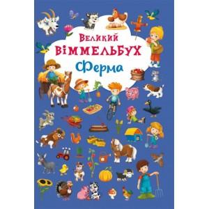 """Книга-картонка """"Великий виммельбух. Ферма"""" (укр.) (9789669368157)"""