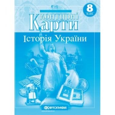 Контурна карта. 8 клас. Історія України