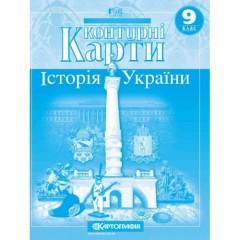Контурна карта. 9 клас. Історія України