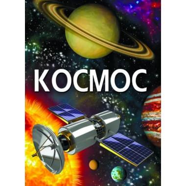 Космос (російська) (9789669871701)