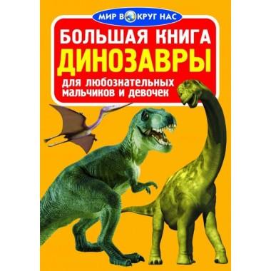 Большая книга. Динозавры (код 032-8) (9789669360328)
