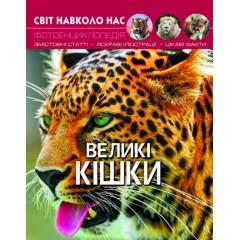 Світ навколо нас. Великі кішки (Українська)