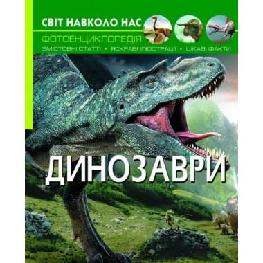 Світ навколо нас. Динозаври (9789669368935)
