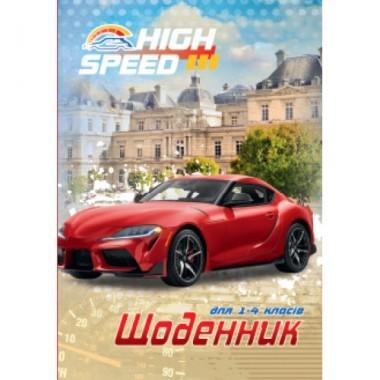 Щоденник для 1-4 класів Скорость Супер В5 40 арк Щ-10-7