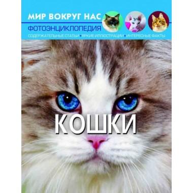 Світ навколо нас. Кішки (9789669367495)