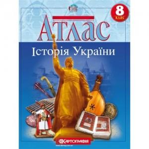 Атлас. 8 клас. Історія України