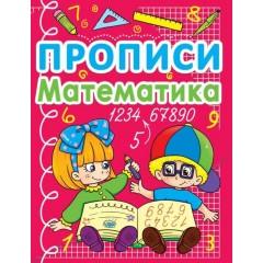 Прописи. Математика (укр.) (9786177270590)