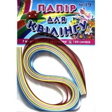 Папір для квілінгу № 19 Рюкзачок 10 кольорів ширина 7мм довжина 700мм