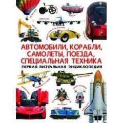 Перша візуальна енциклопедія. Автомобілі, кораблі, літаки, поїзди, спец.тех-ка (9789669367310)