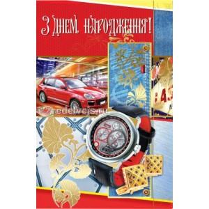 двойная открытка 08-05-1344U