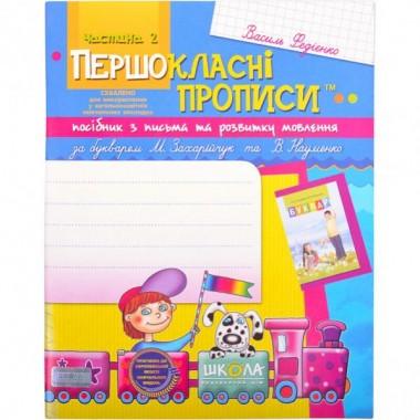 Прописи для першокласн. за новим букварем М. Захарійчук(укр.м.) 2 ч.