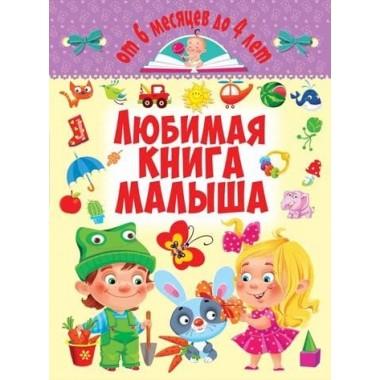 Улюблена книга малюка. Від 6 місяців до 4 років (9789669362674)