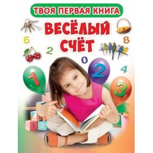 "Книжка-картонка А-4 ""Твоя перша книга. Веселий рахунок"" (рос.) (9789669365231)"