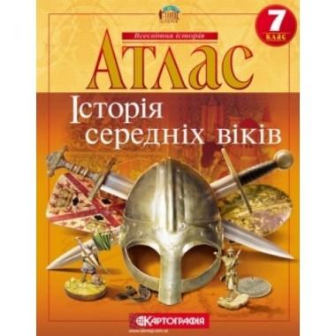 Атлас. 7 клас. Історія середніх віків