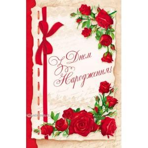 двойная открытка 08-05-1480U