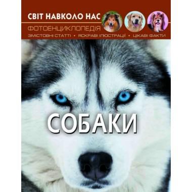Світ навколо нас. Собаки (Українська)