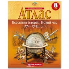 Атлас. 8 клас. Всесвiтня iсторiя. Новий час (ХV-ХVIII cт.)
