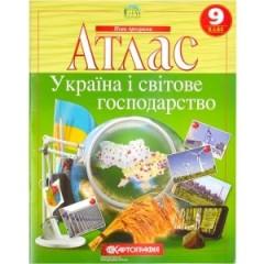 9-й клас, Атлас, Україна і світове господарство