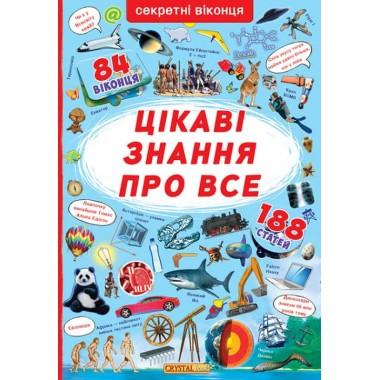 Книжка з секретними віконцями. Цікаві знання про всі (9789669368133)