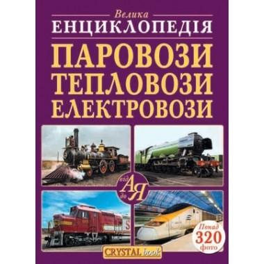 Велика енциклопедія. Паровози, тепловози, електровози від А до Я(9789669368010)