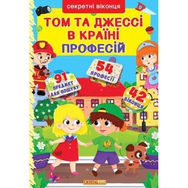 Книжка з секретними віконцями. Том і Джессі у країні професій (укр)(9789669368034)