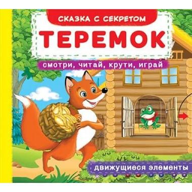 Книжка з мех-м. Перша казка з движ.елем-ми.Теремок. Дивись,читай,крути,грай (9789669366801)