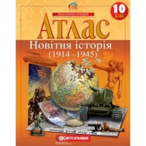 Атлас. 10 клас. Новітня історія. 1914-1945 рр