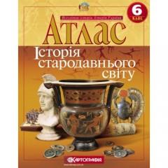 Атлас. 6 клас. Історія стародавньго світу