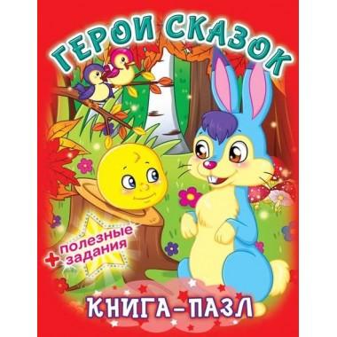 Книга-пазл. Герои сказок (рос.) (9789669363435)