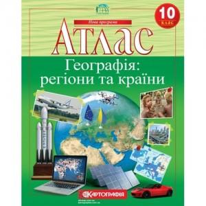 Атлас. 10 клас. Географiя: регiони та краiни