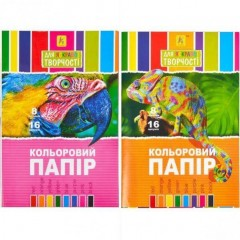 Цветная бумага А4/А3 16 листов офсет 70 гр., книжкой с глянцевой обложкой