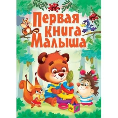 """Книжка-картонка """"Перша книга малюка"""" (російська) (9789669365804) Кристал Бук"""