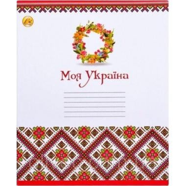 """Зошит в лінію 18 л.""""Моя Україна"""" (02265)"""