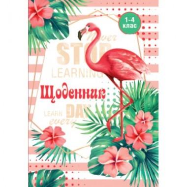 Щоденник для 1-4 класів Фламинго Супер В5 40 арк Щ-10-2