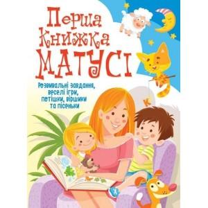 Перша книжка матусі. Розвивальні завдання, веселі ігри, потішки, віршики та пісеньки (9789669367662)